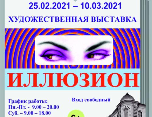 Выставка «Иллюзион» 2 марта 2021