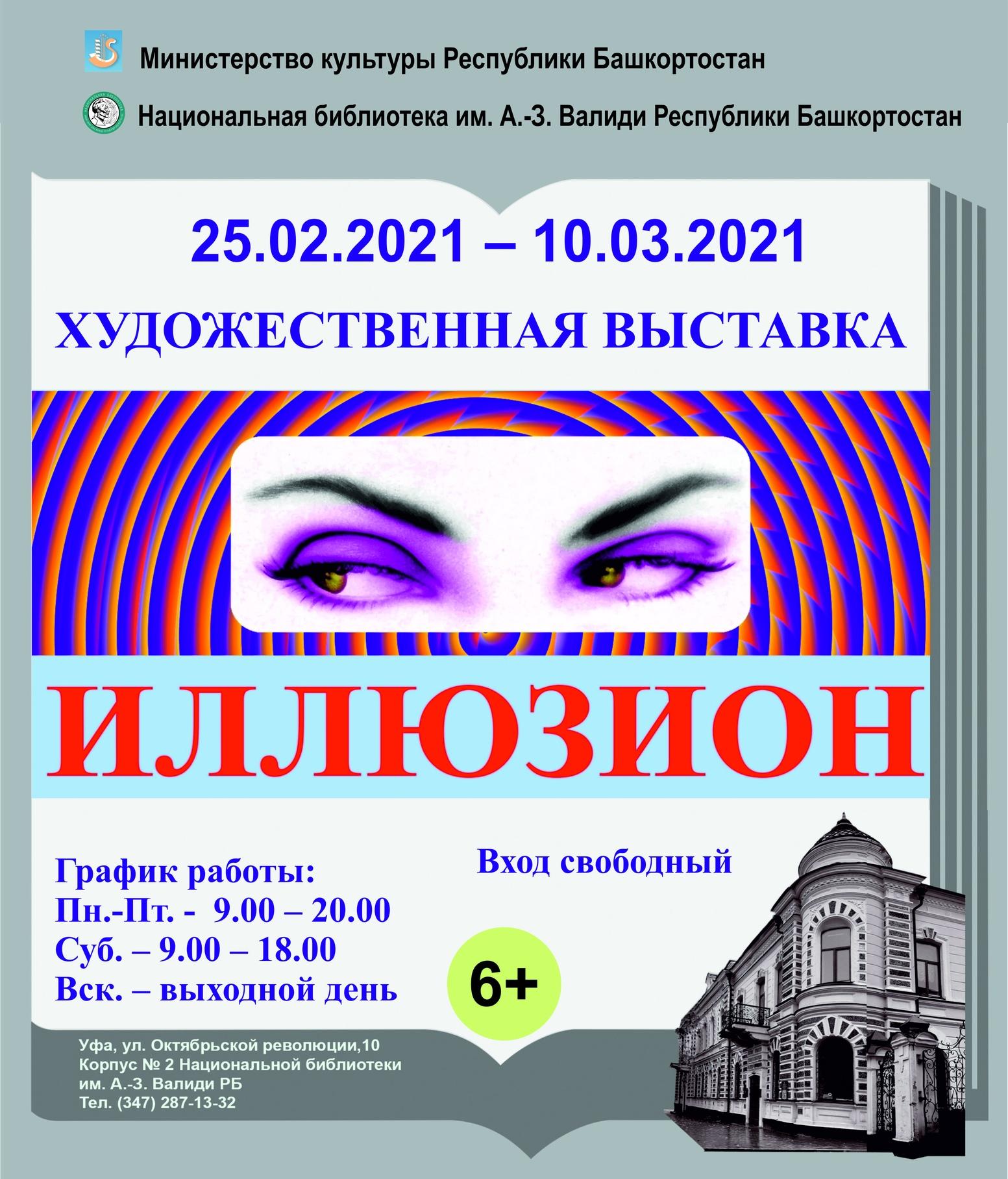 Выставка Иллюзион